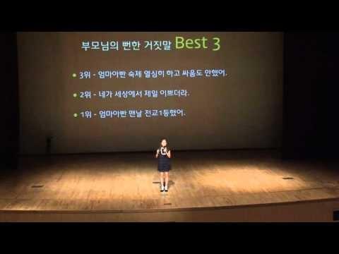 김미경의 파랑새 7월 [주제: 초등학생 프레젠테이션(키즈스피치)]
