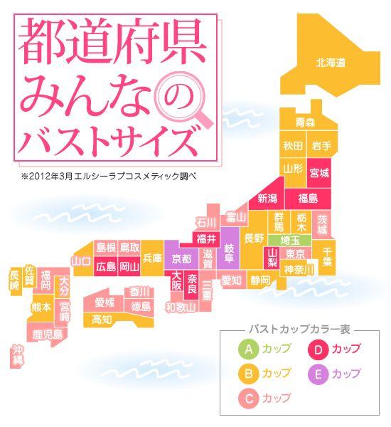 平均バストサイズ日本地図/日本地図