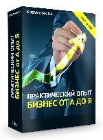 """Курс """"Бизнес от А до Я Практический опыт"""" Предлагаемый курс позволяет любому человеку имея желание построить серьезный бизнес сделать это без проблем. Выбрать нишу, проверить ее, построить отдел продаж, зарегистрировать компанию одно слово """"Бизнес от А до Я"""" http://gpclick.ru/affiliate/8279918"""