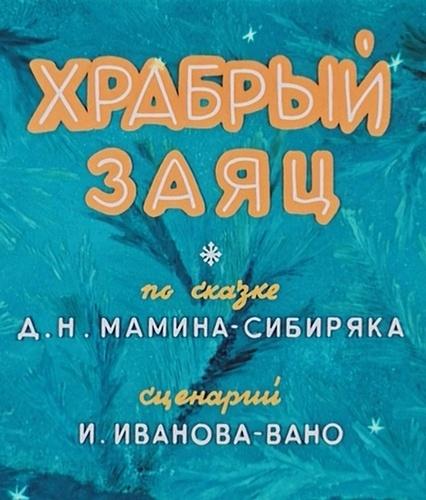 """""""Храбрый заяц"""" 1955 г. СССР. 18 мин."""