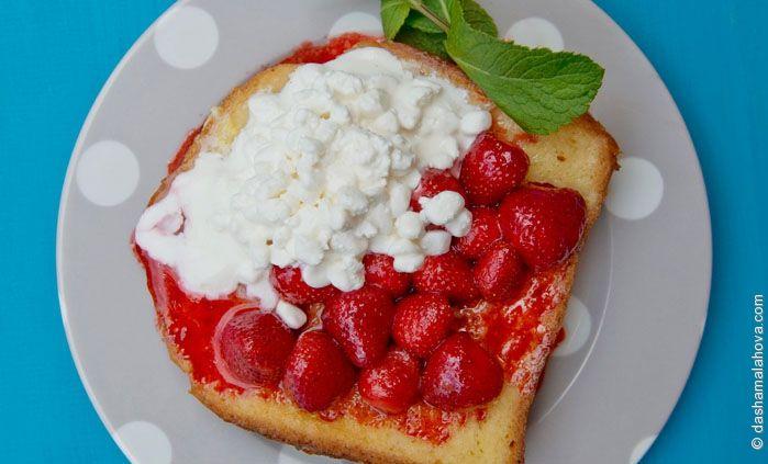 Французский тост с творогом и клубникой