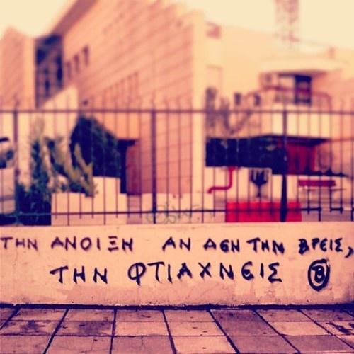 ... greek quotes