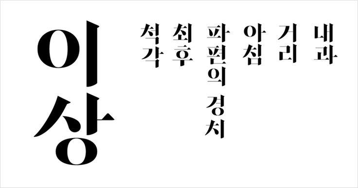 로명체, 2010 by 노은유