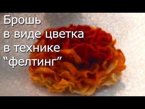 Мастер класс: Цельноваляный пион из шерсти от Празукиной-Покровской Лилии - YouTube