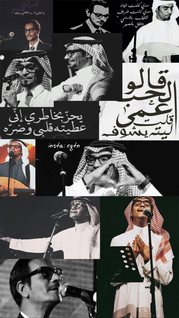 رابح صقر رابحيات خلفيات Beautiful Arabic Words Arabic Love Quotes Cute Love Quotes