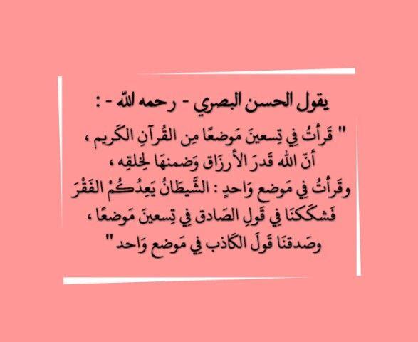 الله الرزاق..