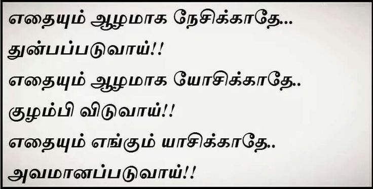 154 Best Images About Tamil Quotes On Pinterest