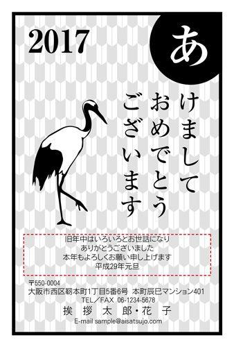 縁起の良い一年になるように願いを込めて、鶴をモチーフにデザインしました。 #年賀状 #デザイン #酉年