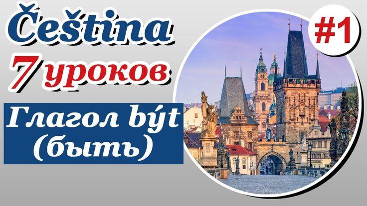 Урок 1. Чешский язык за 7 уроков для начинающих. Глагол být (быть) в чеш...