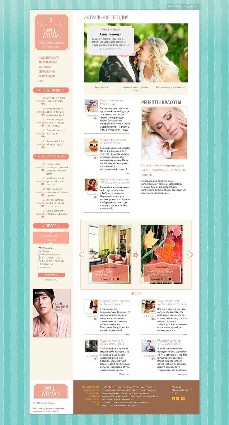 Sweet Woman - женский шаблон для DLE #templates #website #шаблон #сайт #web