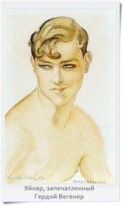 Gerda Wegener (Danish, 1889-1940) «Portrait presumably of Einar Wegener disguised as Lili Elbe» 1938