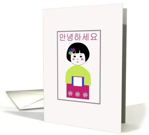 hello korean card