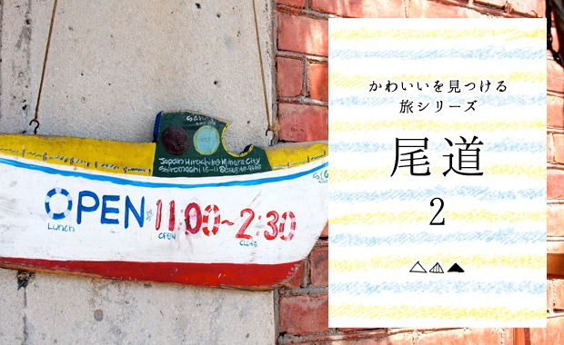 kawaii-in-onomichi2-main-img