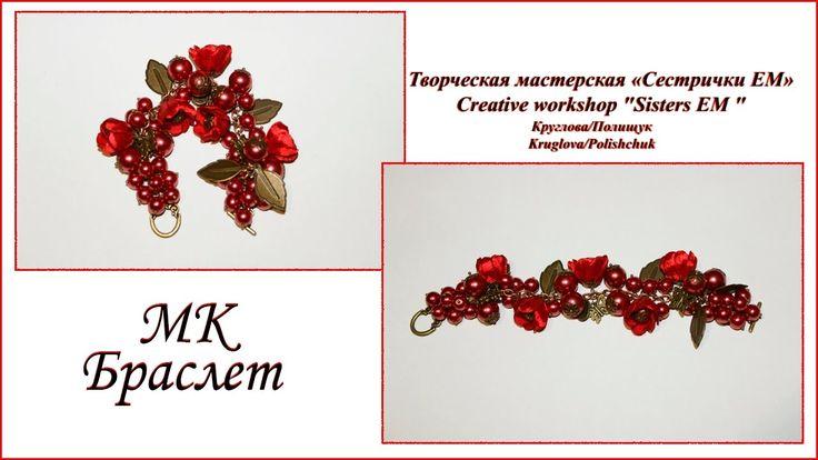 МК -браслет-Смородинка