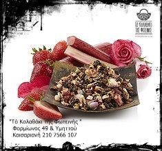 Τσάγια Φρούτων με SuperFoods
