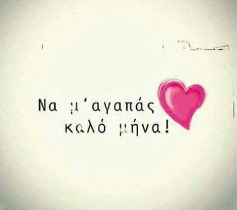 Μ Α Ζ Ι και τον Νοέμβριο....!!! Σ' Αγαπώ!! ❤️
