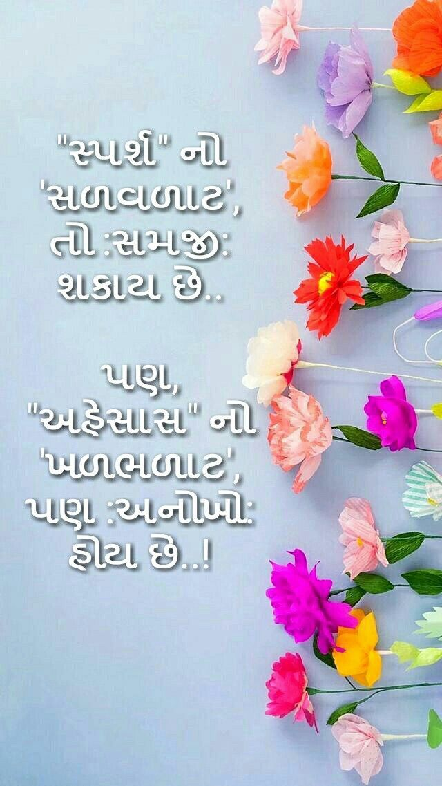 latest hd happy marriage anniversary images in gujarati