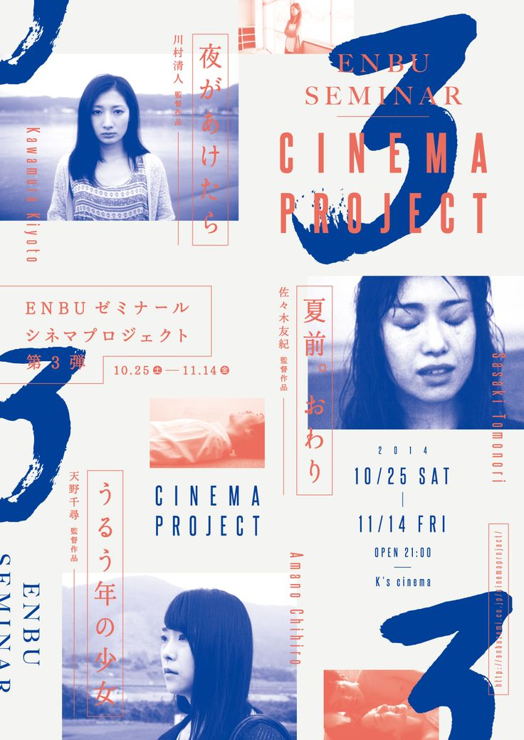 #print #layout #poster Enbu Seminar Cinema Project…
