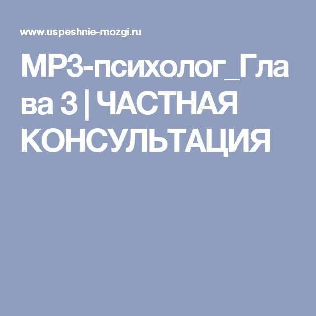 MP3-психолог_Глава 3 | ЧАСТНАЯ КОНСУЛЬТАЦИЯ