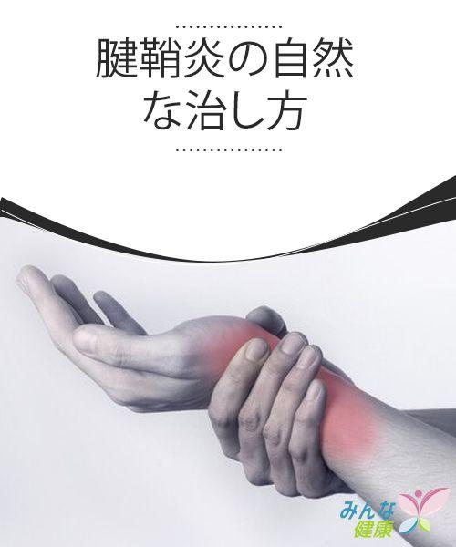 腱鞘炎の自然な治し方 肘、かかと、肩、手首など、身体の様々な部分の腱鞘炎に、多くの人が悩まされています。しかし、痛みを感じるものの、その原因や治療法については知らないという人も多いものです。