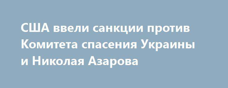 США ввели санкции против Комитета спасения Украины и Николая Азарова http://rusdozor.ru/2016/09/08/ssha-vveli-sankcii-protiv-komiteta-spaseniya-ukrainy-i-nikolaya-azarova/  Все-таки рожденные вековой народной мудростью поговорки «який їхав, таку здибав» и «скажи мне кто твой друг, и я скажу кто ты» — более чем осмысленны. Правящий в Киеве режим более чем очевидно относится к такой категории, с кем адекватный человек ...