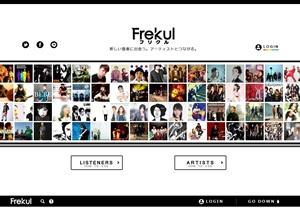 【ビジネス - 音楽】 2013/02/21 1年半で1万6000人のリスナーを集めて急成長。音楽業界を変える!?「Frekul(フリクル)」