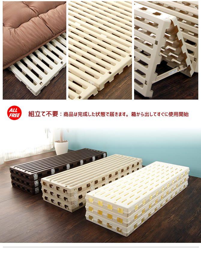 折畳みすのこベッド 樹脂製折りたたみベッド すのこマット。樹脂製すのこベッド シングル 軽量プラスチック 折りたたみベッド すのこマット 折り畳みすのこベッド 6つ折り山型スタンド式 布団の部屋干し可能 汚れ、湿気、カビに強く清潔 日本製 国産折り畳みベッド ローベッド 来客用 簡易ベッド 樹脂すのこマット[新商品]