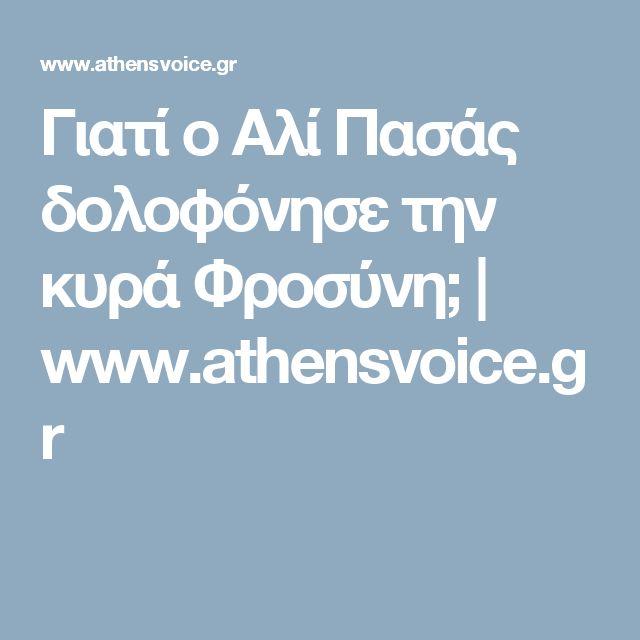 Γιατί ο Αλί Πασάς δολοφόνησε την κυρά Φροσύνη;   www.athensvoice.gr