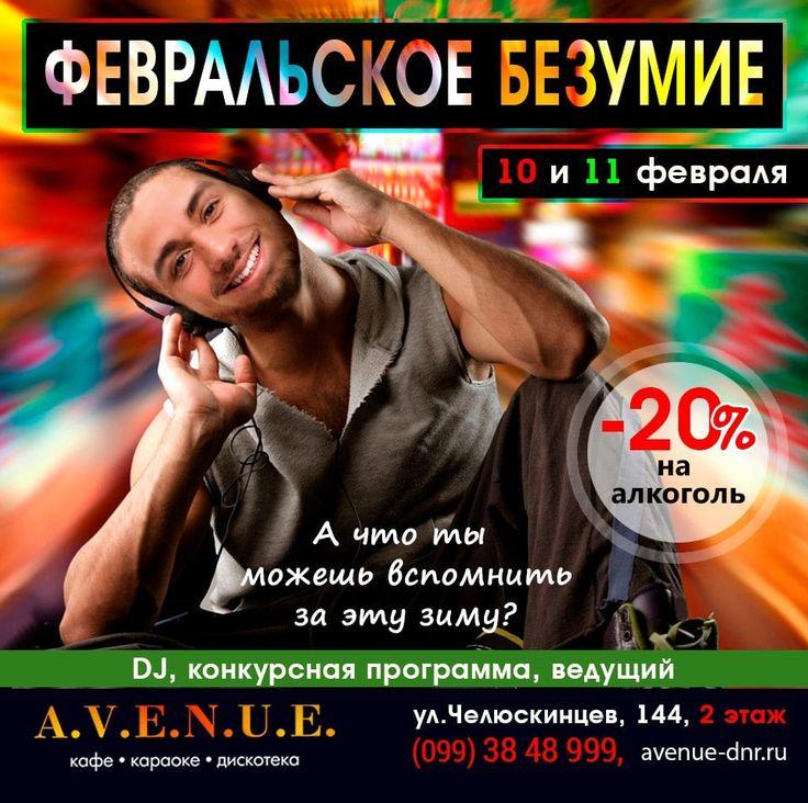 Самая яркая зимняя вечеринка в «A.V.E.N.U.E»   http://da-info.pro/poster/samaa-arkaa-zimnaa-vecerinka-v-avenue  10 и 11 февраля в ресторане «A.V.E.N.U.E» пройдет самая яркая зимняя вечеринка «Февральское безумие». Зима уже практически подходит к концу, а вы ещё не были на веселом и зажигательном празднике? Тогда вам обязательно нужно к нам! В нашем заведении вы проведете незабываемые выходные, о которых вы будете помнить даже весной.Проведите... {{AutoHashTags}}