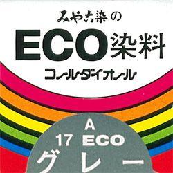 みや古染 eco染料 染め粉 コールダイオール col.17 グレー