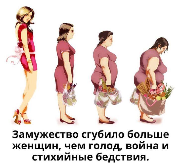 Картинки смешные про женщин и замужество