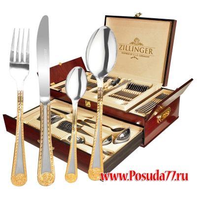 Набор столовых приборов Zillinger 72 предмета Versailles LUX