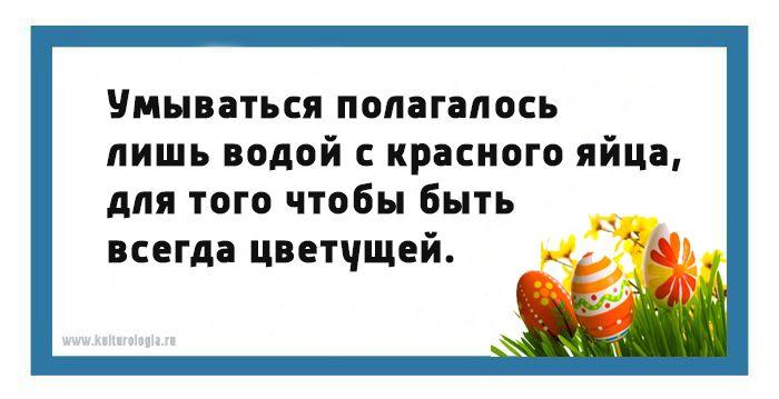 Пасхальные приметы и традиции http://kleinburd.ru/news/pasxalnye-primety-i-tradicii/