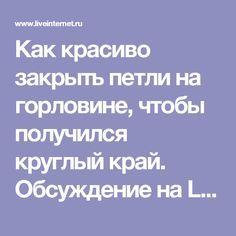 Как красиво закрыть петли на горловине, чтобы получился круглый край. Обсуждение на LiveInternet - Российский Сервис Онлайн-Дневников