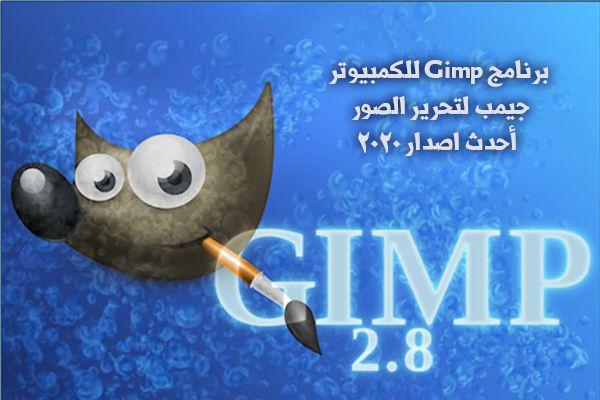 تحميل gimp عربي