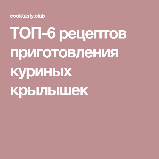 ТОП-6 рецептов приготовления куриных крылышек