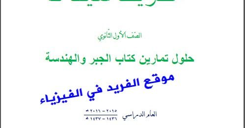 تحميل حل كتاب الجبر والهندسة ـ رياضيات الصف العاشر ـ سوريا Pdf Pdf Books Research Pdf Download Books