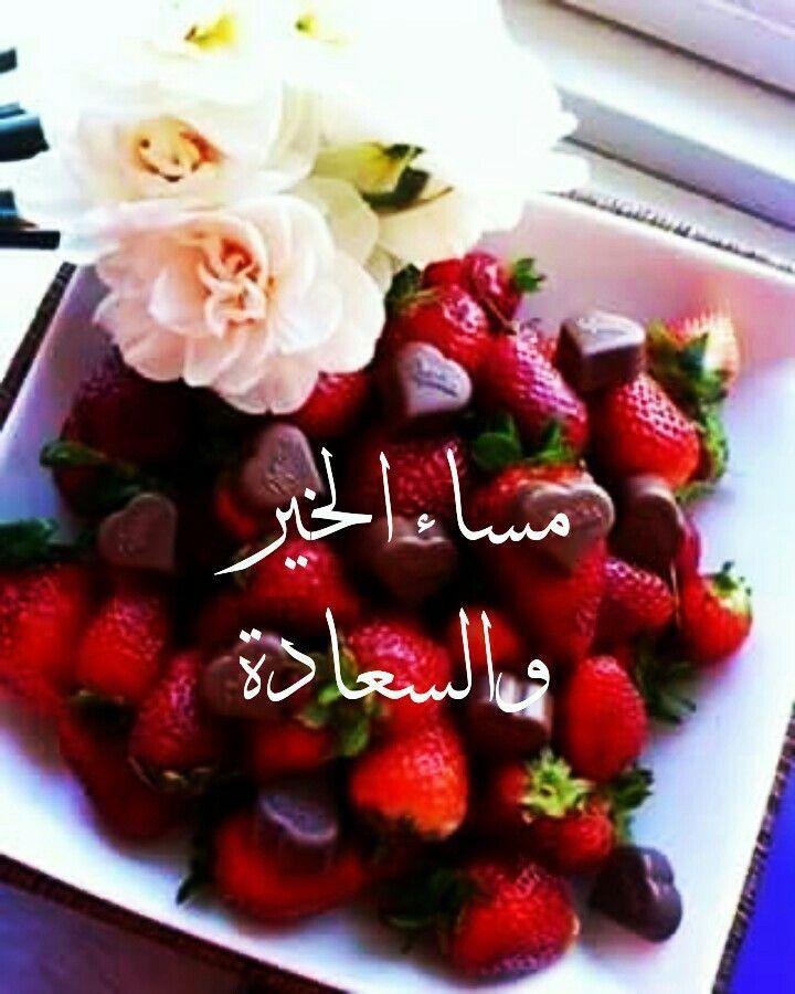 Pin By Bleedingheartrose Light On مساء الخير Food Fruit Strawberry