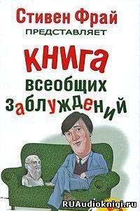 Ллойд Джон, Митчинсон Джон - Книга всеобщих заблуждений