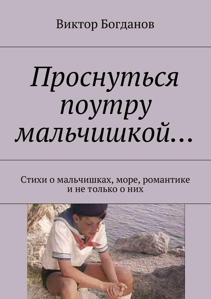 Проснуться поутру мальчишкой… - Виктор Богданов — Ridero