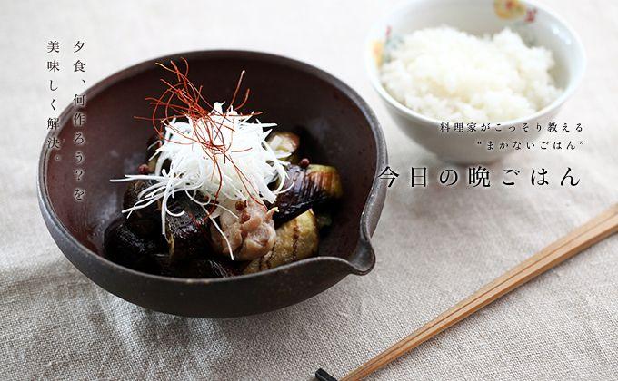 ナスと鶏肉の花椒炒めのレシピ・作り方 | 暮らし上手 なす 茄子