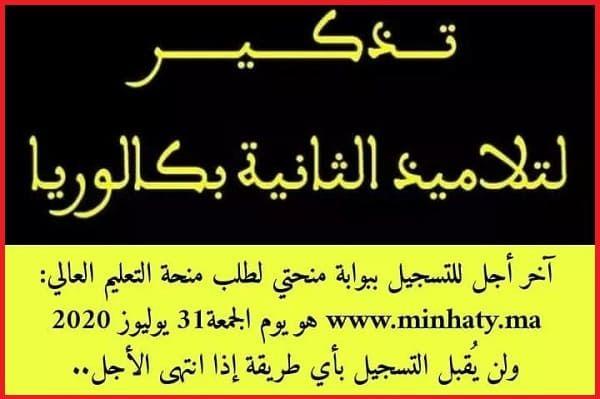 كيفية التسجيل في المنحة 2020 2021 Education Arabic Calligraphy Calligraphy