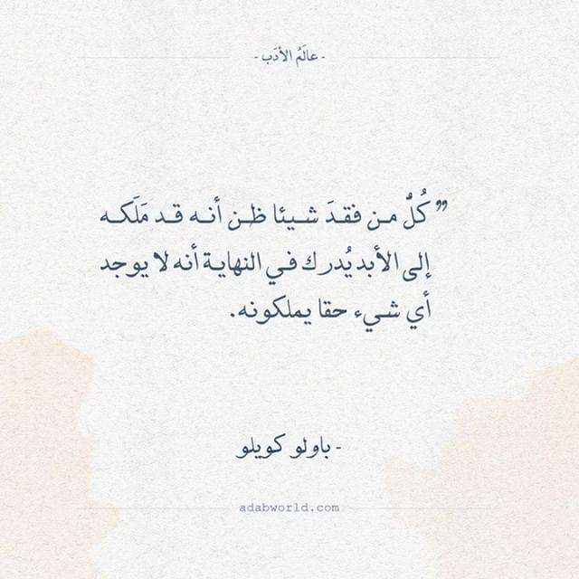 شعر أبو العلاء المعري قل الث قات فما أدري بمن أثق عالم الأدب Words Quotes Sayings