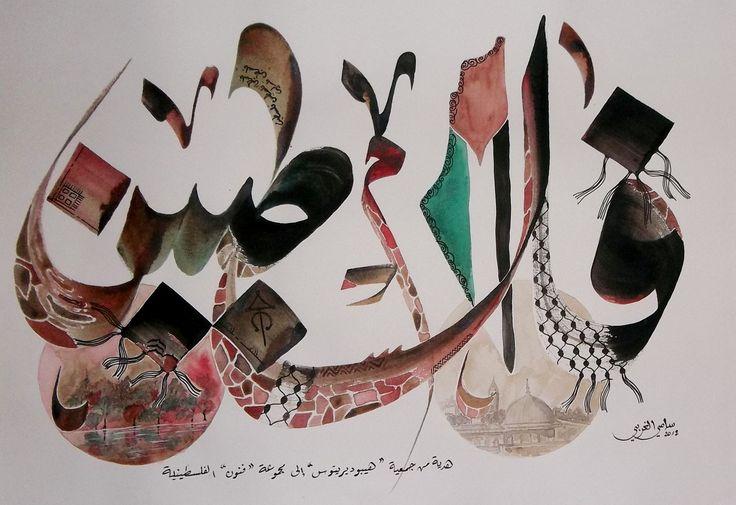 PALESTINE  By Sami Gharbi -Tunisia 30x42cm Ink on paper www.calligraphy-samigharbi.com www.facebook.com/samicalligrapher www.behance.net/samigharbi www.pinterest.com/samigharbi www.artmajeur.com/samicalligrapher