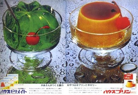 House Shokuhin Jellymate 1968