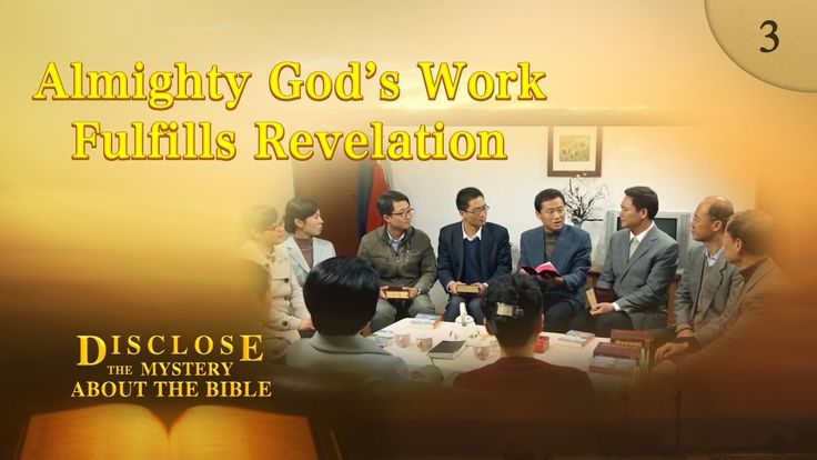 Ironclad Proofs—Disclose the Mystery About the Bible (3) - Almighty God'...