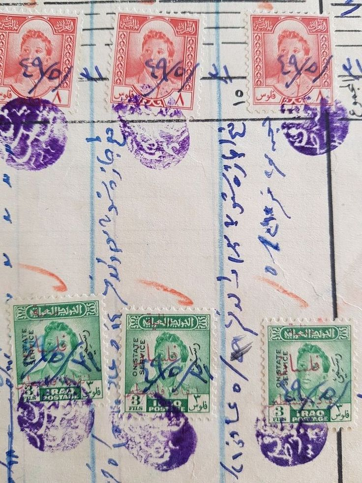 Iraqi Army Booklet Payment for Soldiers with Save Palestine Stamps 1949 Ext Rare