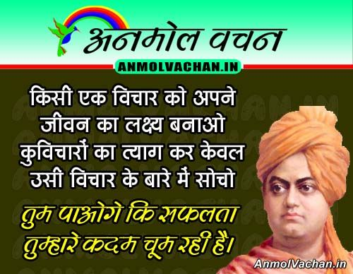 Anmol Vachan By Swami Vivekananda Images Quotes Hindi Anmol