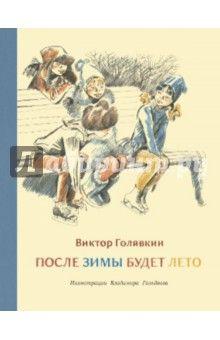 Виктор Голявкин - После зимы будет лето обложка книги
