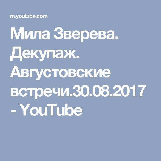 Мила Зверева. Декупаж. Августовские встречи.30.08.2017 - YouTube